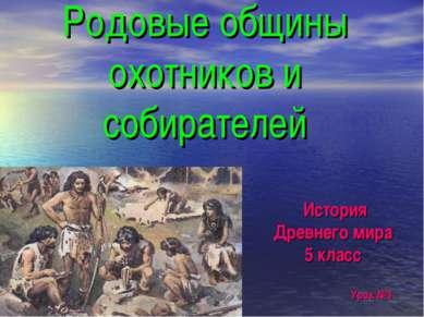 Родовые общины охотников и собирателей История Древнего мира 5 класс Урок №3
