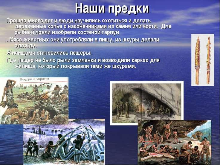Наши предки Прошло много лет и люди научились охотиться и делать деревянные к...