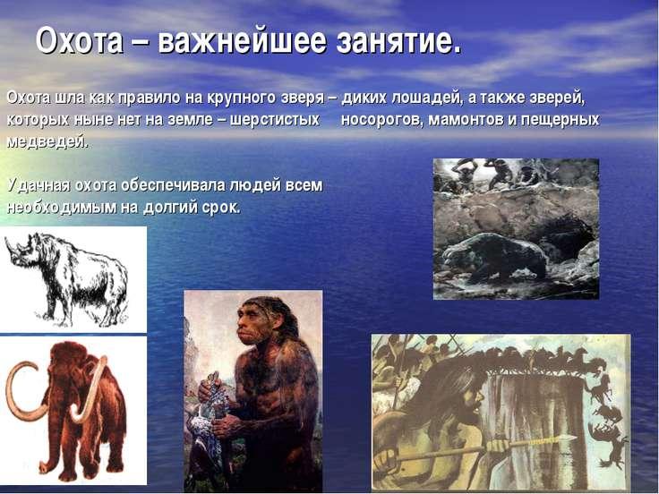 Охота – важнейшее занятие. Охота шла как правило на крупного зверя – диких ло...