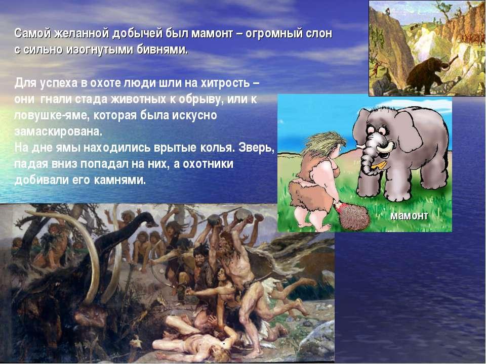 мамонт Для успеха в охоте люди шли на хитрость – они гнали стада животных к о...