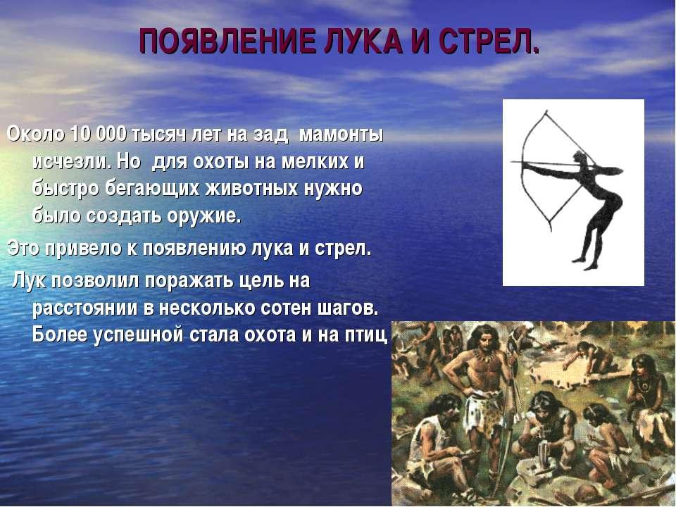 ПОЯВЛЕНИЕ ЛУКА И СТРЕЛ. Около 10 000 тысяч лет на зад мамонты исчезли. Но для...