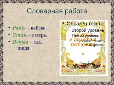 Словарная работа Рать – войско. Стан – лагерь. Яства – еда, пища.