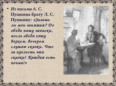 Из письма А. С. Пушкина брату Л. С. Пушкину: «Знаешь ли мои занятия? До обеда...