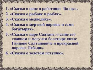 1. «Сказка о попе и работнике Балде». 2. «Сказка о рыбаке и рыбке». 3. «Сказк...