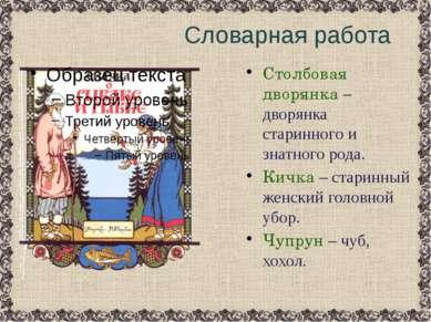 Столбовая дворянка – дворянка старинного и знатного рода. Кичка – старинный ж...