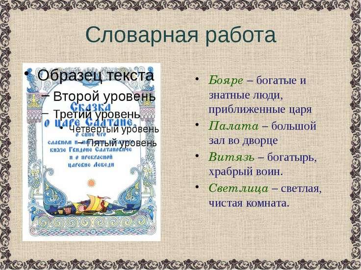Словарная работа Бояре – богатые и знатные люди, приближенные царя Палата – б...