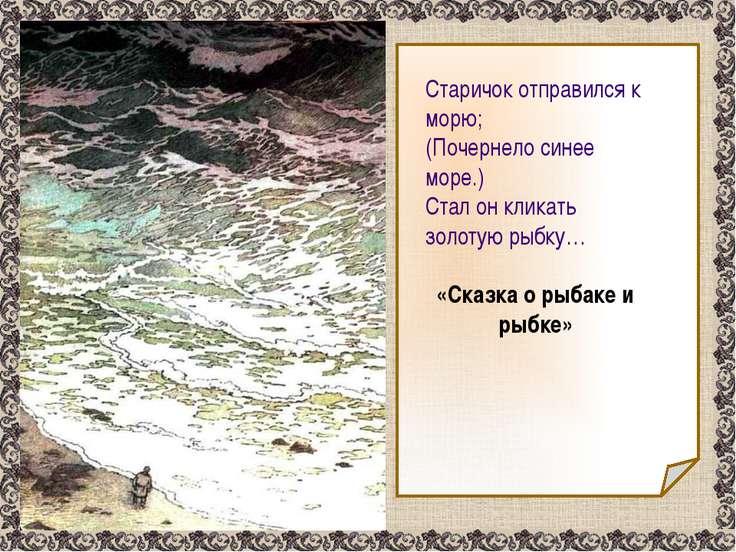 Старичок отправился к морю; (Почернело синее море.) Стал он кликать золотую р...