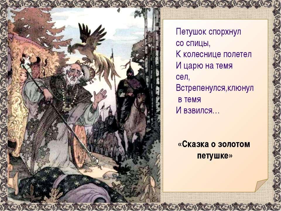Петушок спорхнул со спицы, К колеснице полетел И царю на темя сел, Встрепенул...