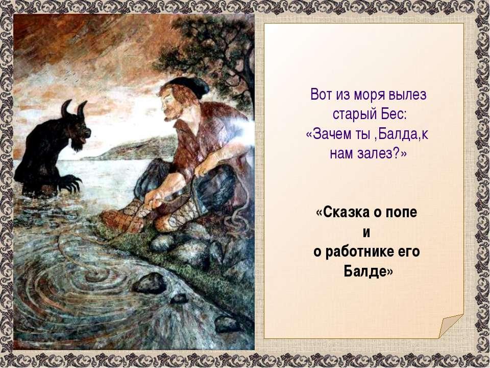 Пушкин, бесы, поэзия, стих, классика