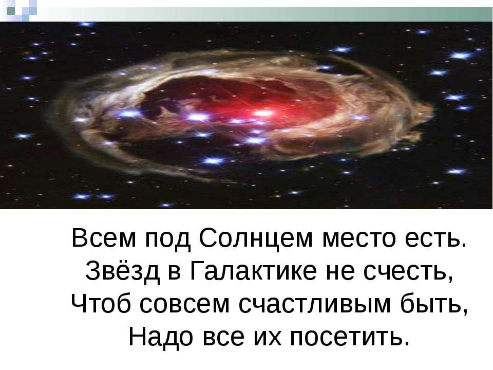 Всем под Солнцем место есть. Звёзд в Галактике не счесть, Чтоб совсем счастли...