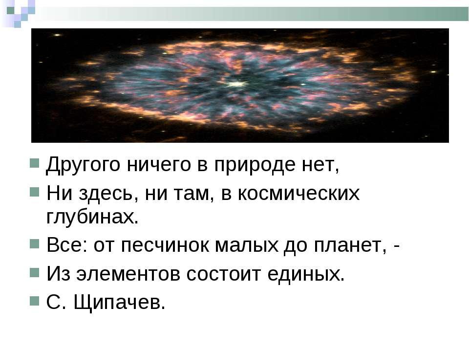 Другого ничего в природе нет, Ни здесь, ни там, в космических глубинах. Все: ...