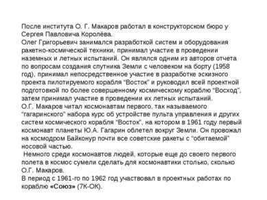 После института О. Г. Макаров работал в конструкторском бюро у Сергея Павлови...