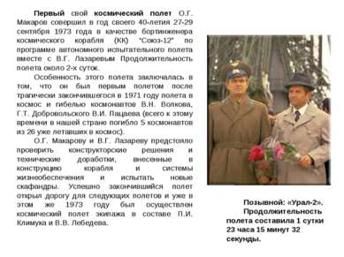Первый свой космический полет О.Г. Макаров совершил в год своего 40-летия 27-...