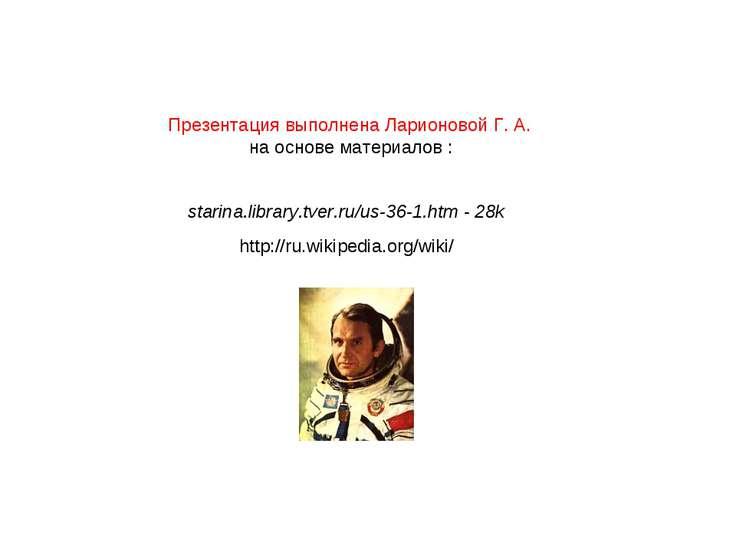 starina.library.tver.ru/us-36-1.htm - 28k http://ru.wikipedia.org/wiki/ Презе...