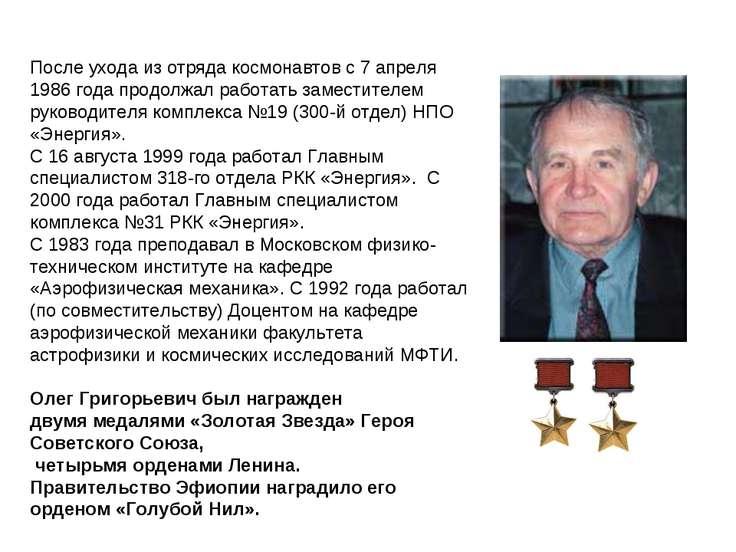 После ухода из отряда космонавтов с 7 апреля 1986 года продолжал работать зам...