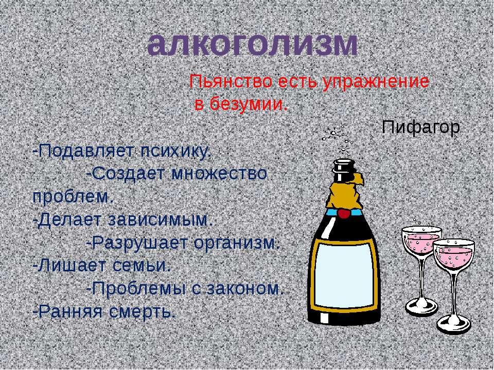 Пьянство есть упражнение в безумии. Пифагор -Подавляет психику. -Создает множ...