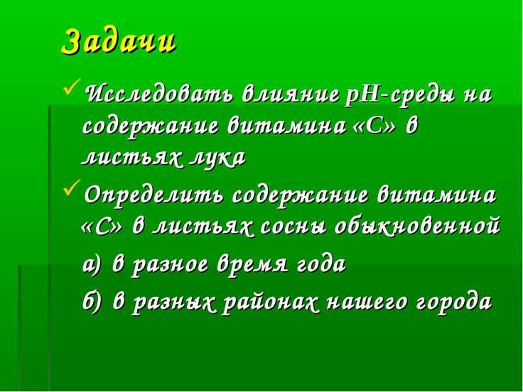 Задачи Исследовать влияние pH-среды на содержание витамина «С» в листьях лука...