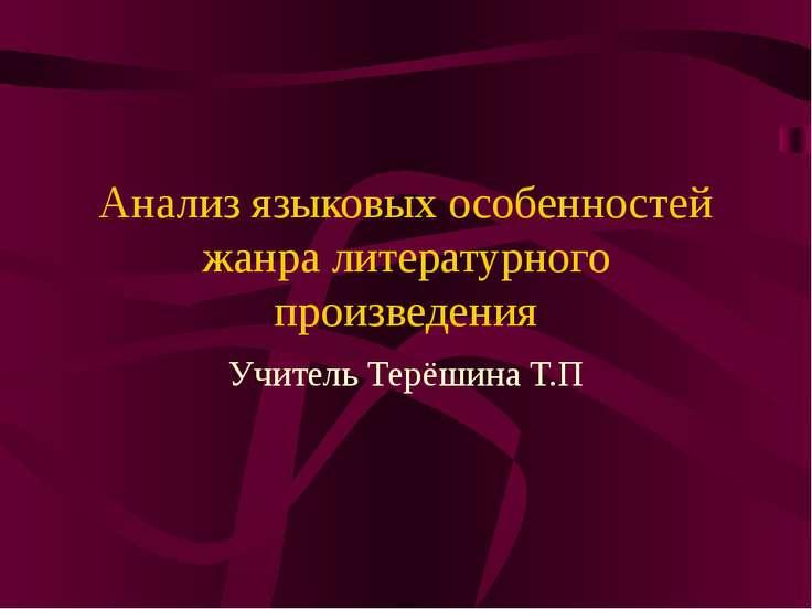 Анализ языковых особенностей жанра литературного произведения Учитель Терёшин...