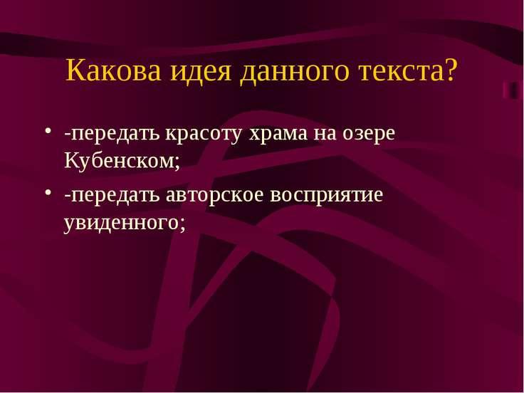 Какова идея данного текста? -передать красоту храма на озере Кубенском; -пере...