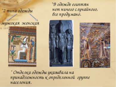 ˇВ одежде египтян нет ничего случайного, все продумано. ˇ2 типа одежды мужска...