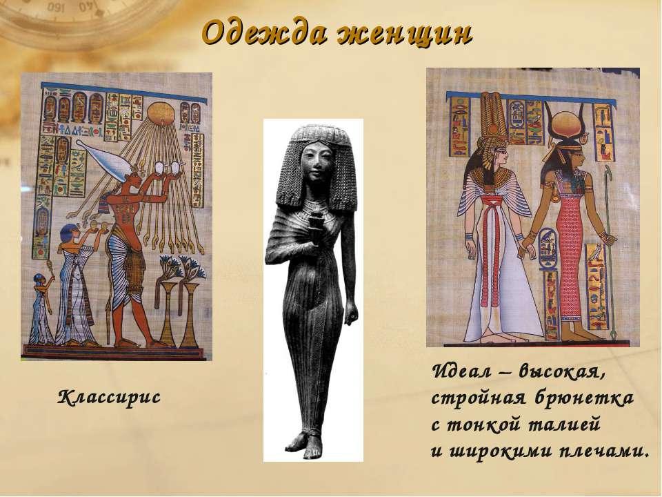 Одежда женщин Классирис Идеал – высокая, стройная брюнетка с тонкой талией и ...