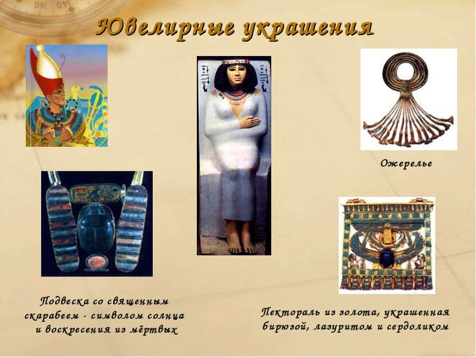 Ювелирные украшения Подвеска со священным скарабеем - символом солнца и воскр...