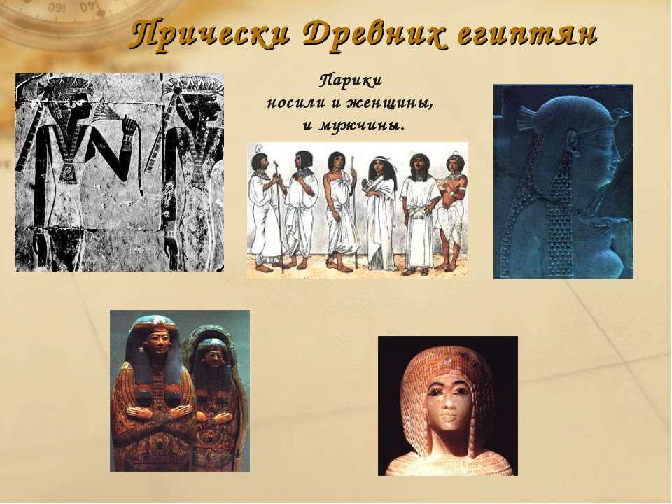 Прически Древних египтян Парики носили и женщины, и мужчины.