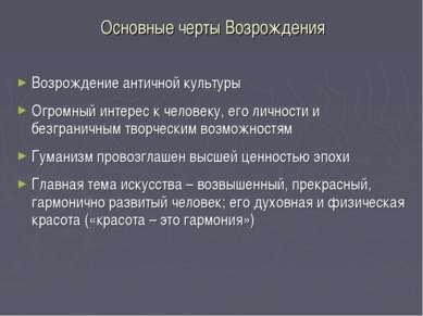 Основные черты Возрождения Возрождение античной культуры Огромный интерес к ч...