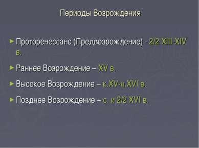 Периоды Возрождения Проторенессанс (Предвозрождение) - 2/2 XIII-XIV в. Раннее...