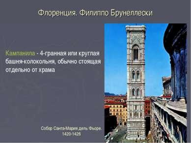 Флоренция. Филиппо Брунеллески Кампанила - 4-гранная или круглая башня-колоко...