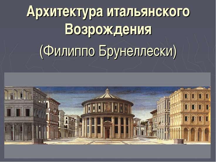 Архитектура итальянского Возрождения (Филиппо Брунеллески)