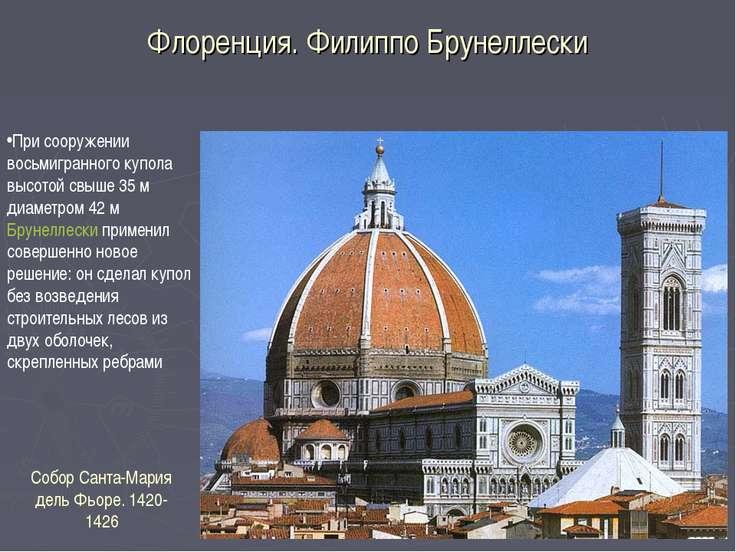 Флоренция. Филиппо Брунеллески Собор Санта-Мария дель Фьоре. 1420-1426 При со...