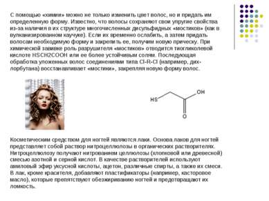 С помощью «химии» можно не только изменить цвет волос, но и придать им опреде...