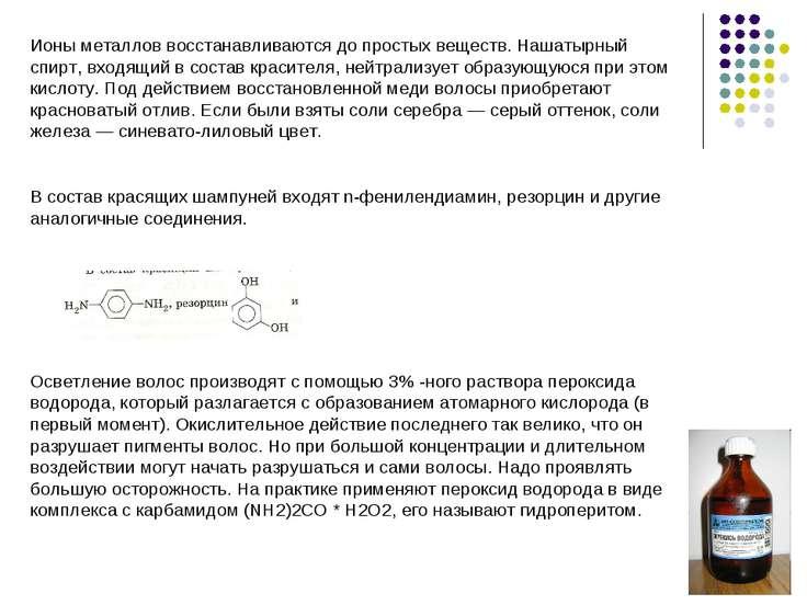 Ионы металлов восстанавливаются до простых веществ. Нашатырный спирт, входящи...