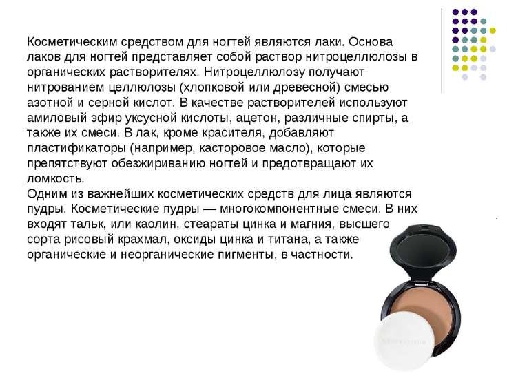 Косметическим средством для ногтей являются лаки. Основа лаков для ногтей пре...