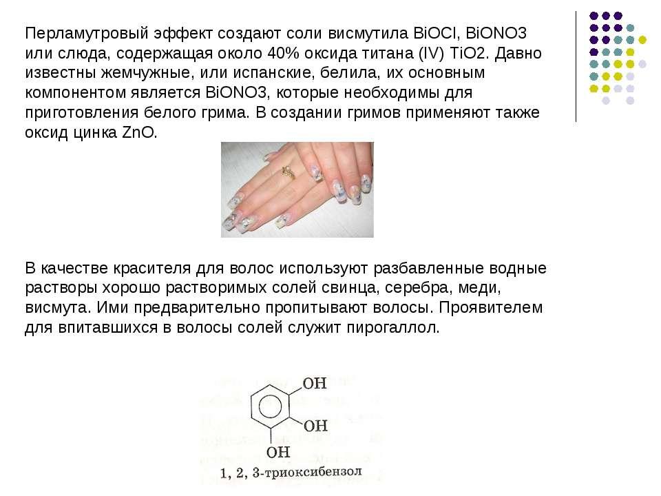 Перламутровый эффект создают соли висмутила BiOCl, BiONO3 или слюда, содержащ...