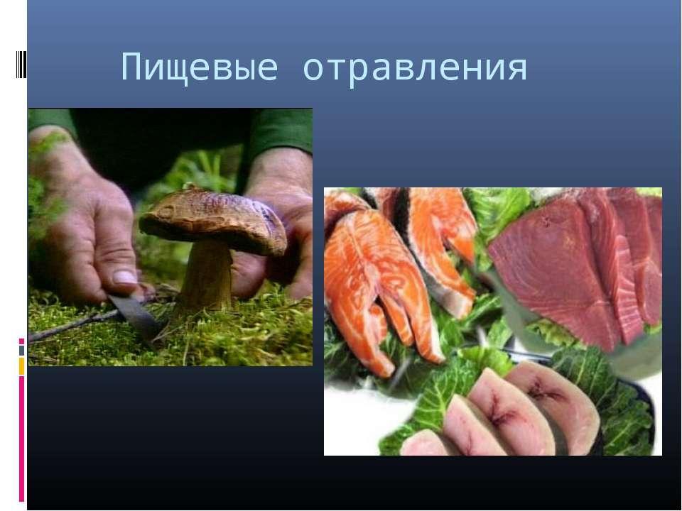 Пищевые отравления грибами