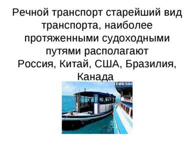 Речной транспорт старейший вид транспорта, наиболее протяженными судоходными ...
