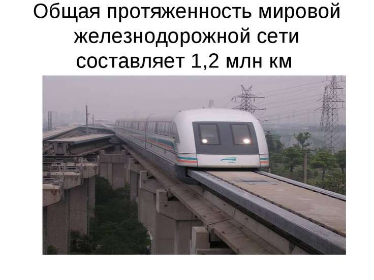 Общая протяженность мировой железнодорожной сети составляет 1,2 млн км