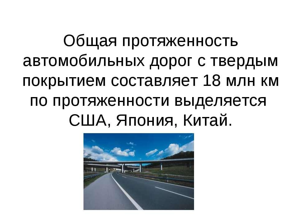 Общая протяженность автомобильных дорог с твердым покрытием составляет 18 млн...