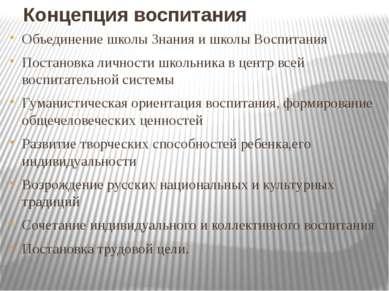 Концепция воспитания Объединение школы Знания и школы Воспитания Постановка л...