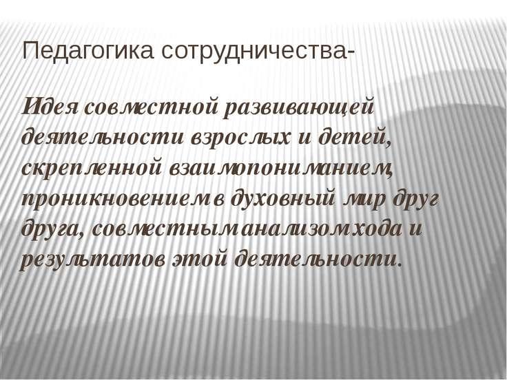 Педагогика сотрудничества- Идея совместной развивающей деятельности взрослых ...