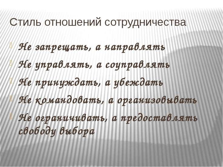 Стиль отношений сотрудничества Не запрещать, а направлять Не управлять, а соу...
