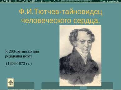 Ф.И.Тютчев-тайновидец человеческого сердца. К 200-летию со дня рождения поэта...