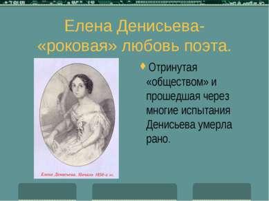 Елена Денисьева- «роковая» любовь поэта. Отринутая «обществом» и прошедшая че...