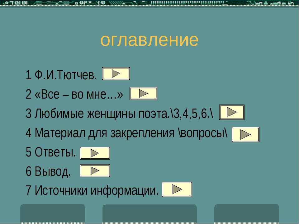 оглавление 1 Ф.И.Тютчев. 2 «Все – во мне…» 3 Любимые женщины поэта.\3,4,5,6.\...