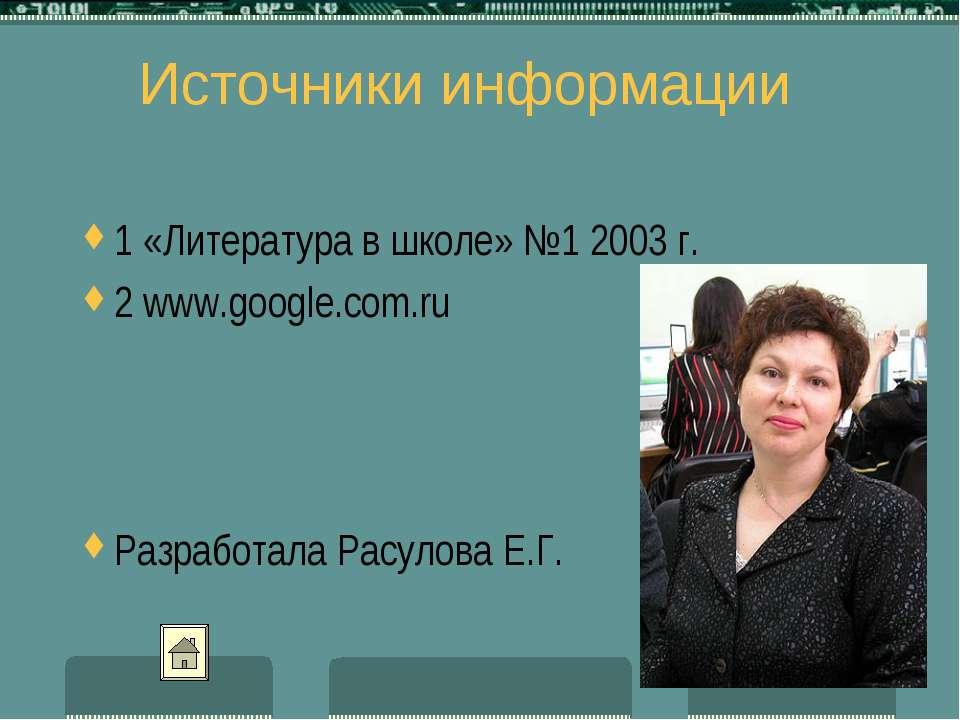 1 «Литература в школе» №1 2003 г. 2 www.google.com.ru Разработала Расулова Е....