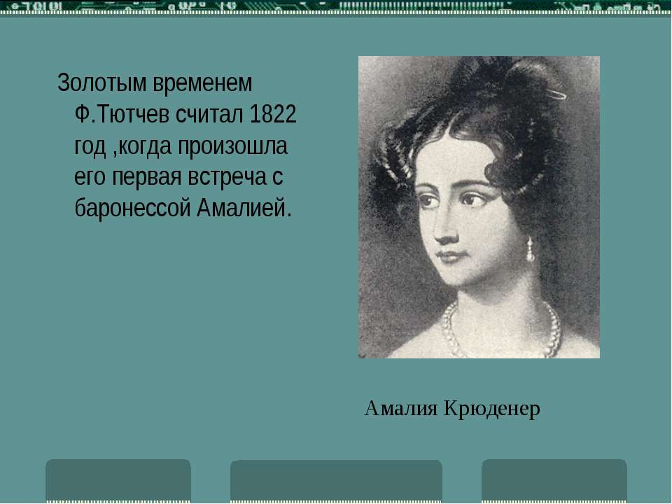 Золотым временем Ф.Тютчев считал 1822 год ,когда произошла его первая встреча...