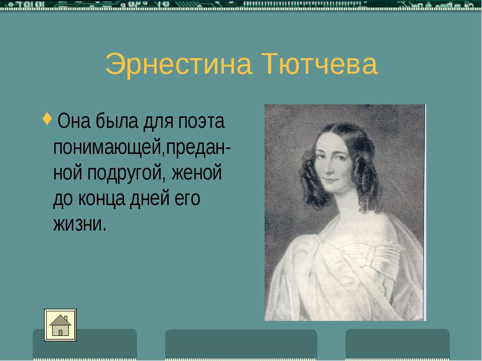 Эрнестина Тютчева Она была для поэта понимающей,предан-ной подругой, женой до...