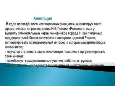 Аннотация В ходе проведённого исследования учащиеся, анализируя текст драмати...